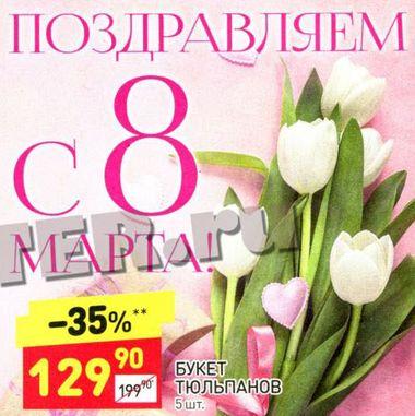 Скидки и акции в ДИКСИ на цветы