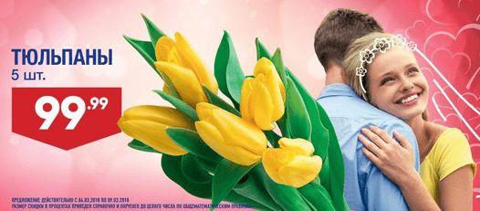 Скидки и акции в Ленте на цветы