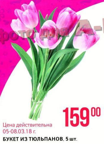 Скидки и акции в Магнит на цветы