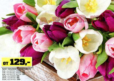 Скидки и акции в ОБИ на цветы