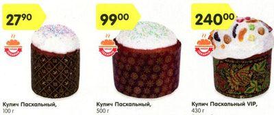 Скидки и акции в КАРУСЕЛЬ на куличи