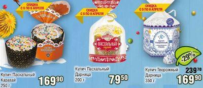 Скидки и акции в РеалЪ на куличи