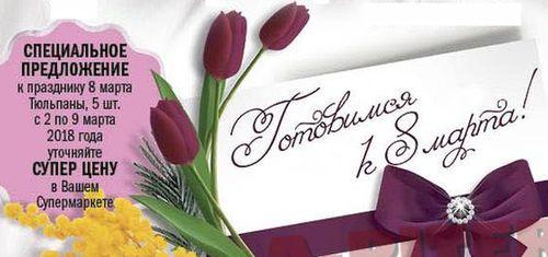 Скидки и акции в Перекресток на цветы
