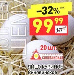 Скидки и акции в ДИКСИ на яйца