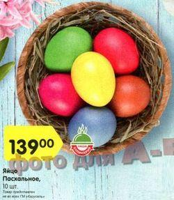 Скидки и акции в КАРУСЕЛЬ на яйца
