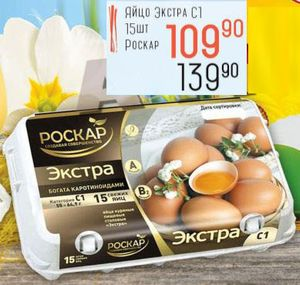 Скидки и акции в ЛАЙМ на яйца