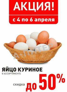 Скидки и акции в О'КЕЙ на яйца