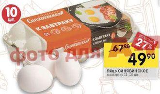 Скидки и акции в Перекресток на яйца