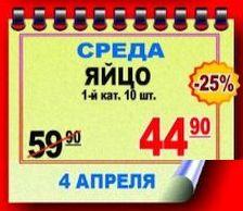 Скидки и акции в Пловдив на яйца