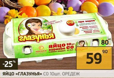 Скидки и акции в РиОМАГ на яйца