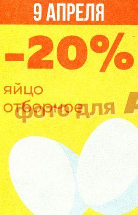 Скидки и акции в 7Я СЕМЬЯ на яйца