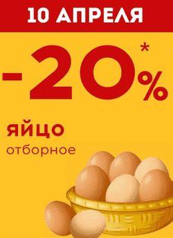 Скидки и акции в Spar на яйца