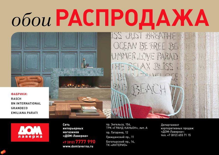 Лаверна сантехника в санкт-петербурге сантехника цены работ