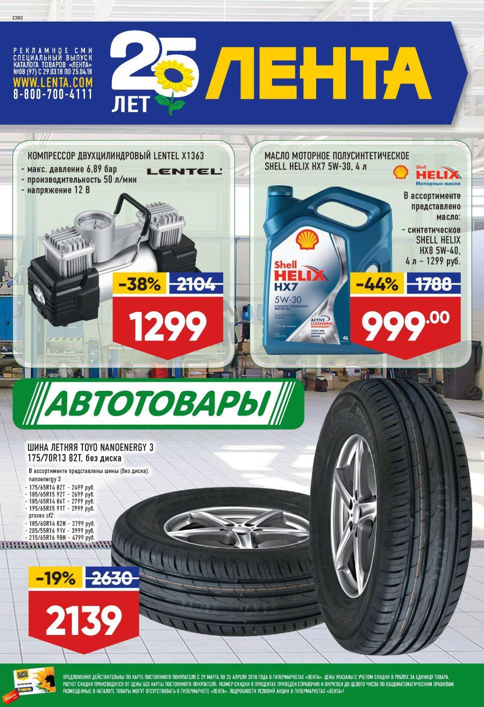 Тц народный санкт-петербург каталог товаров