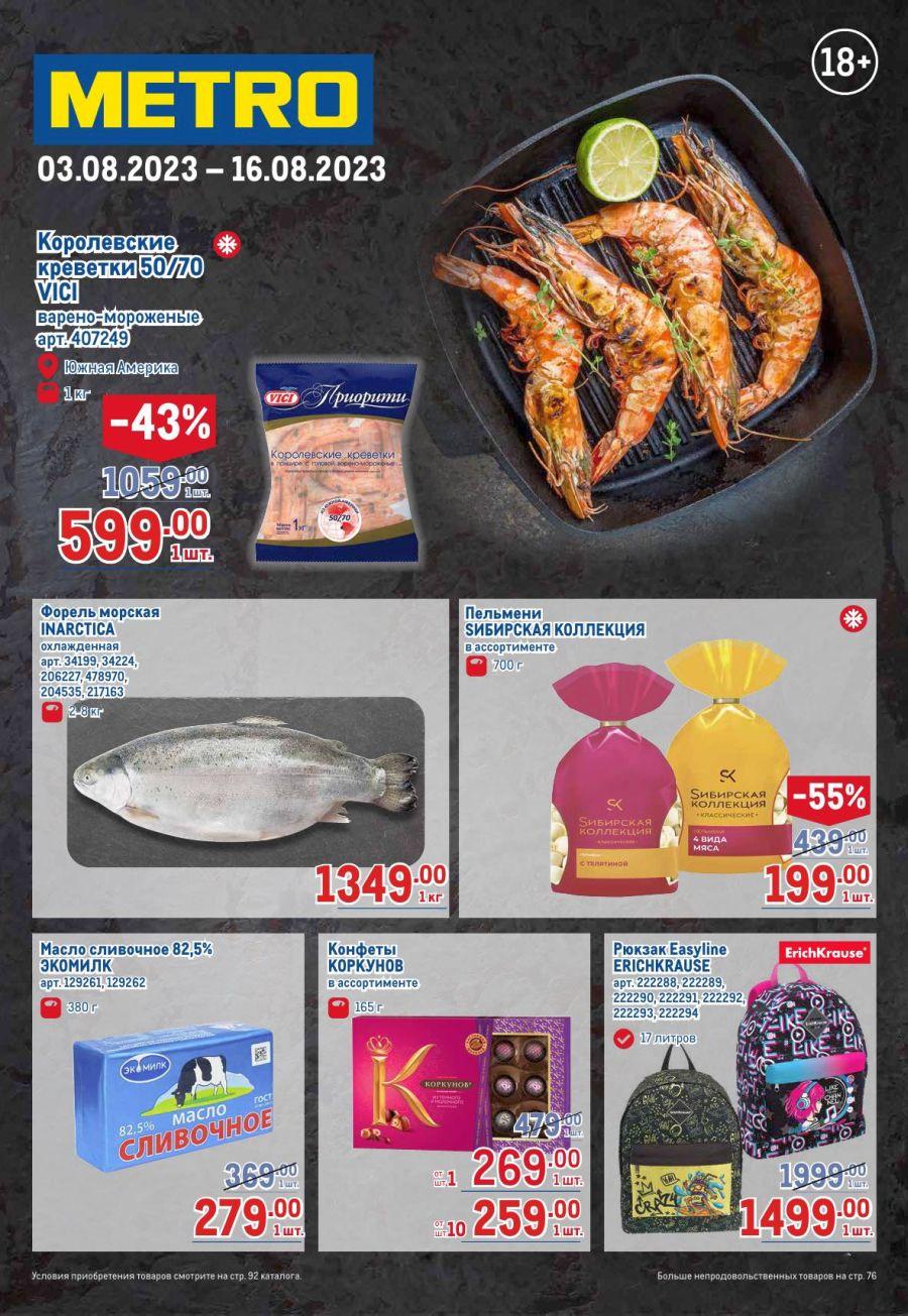 c7a60ab22 Каталог Metro - каталог продовольственных и хозяйственных товаров ...