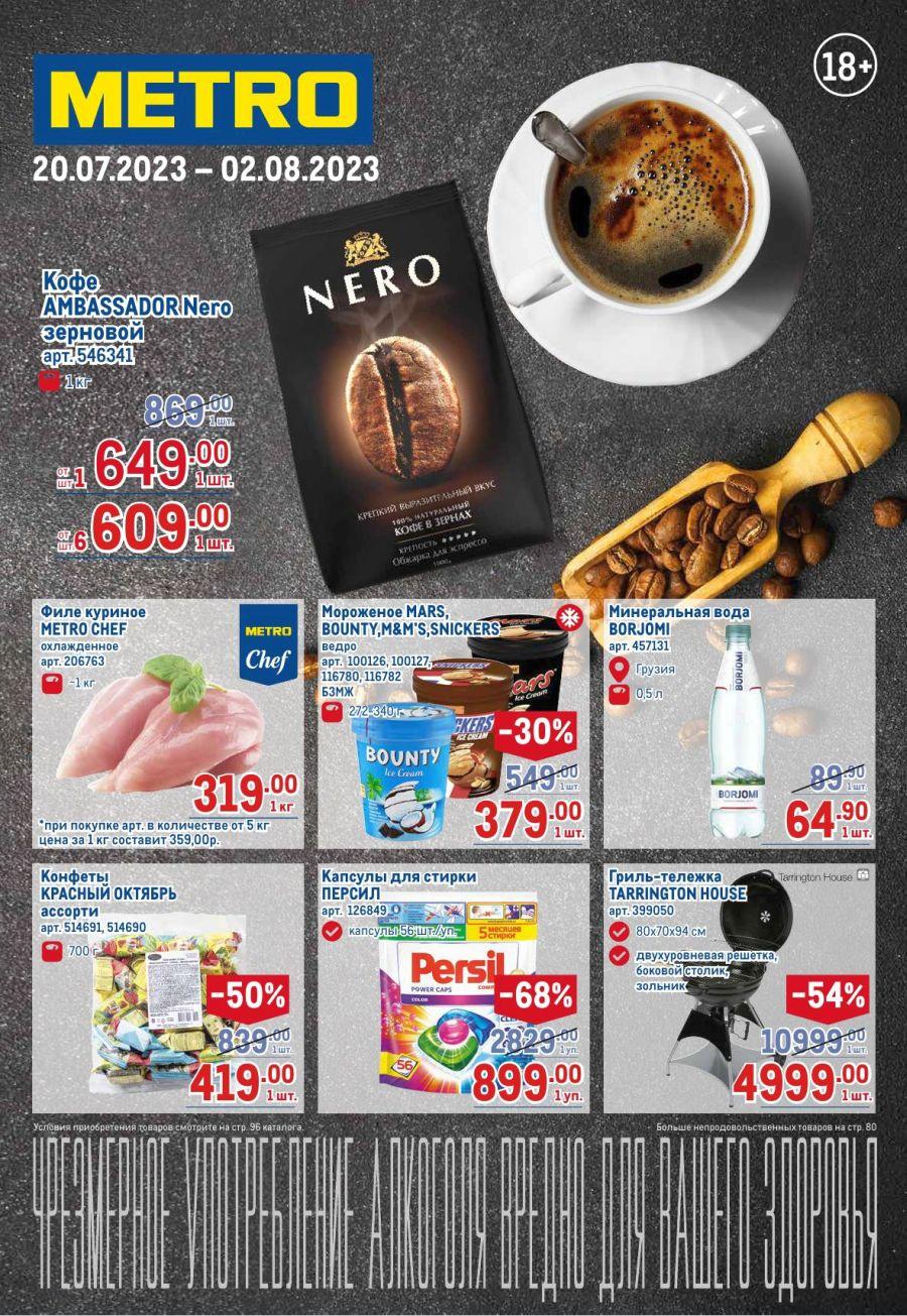 Смоленск гипермаркет метро каталог детских новогодних подарков