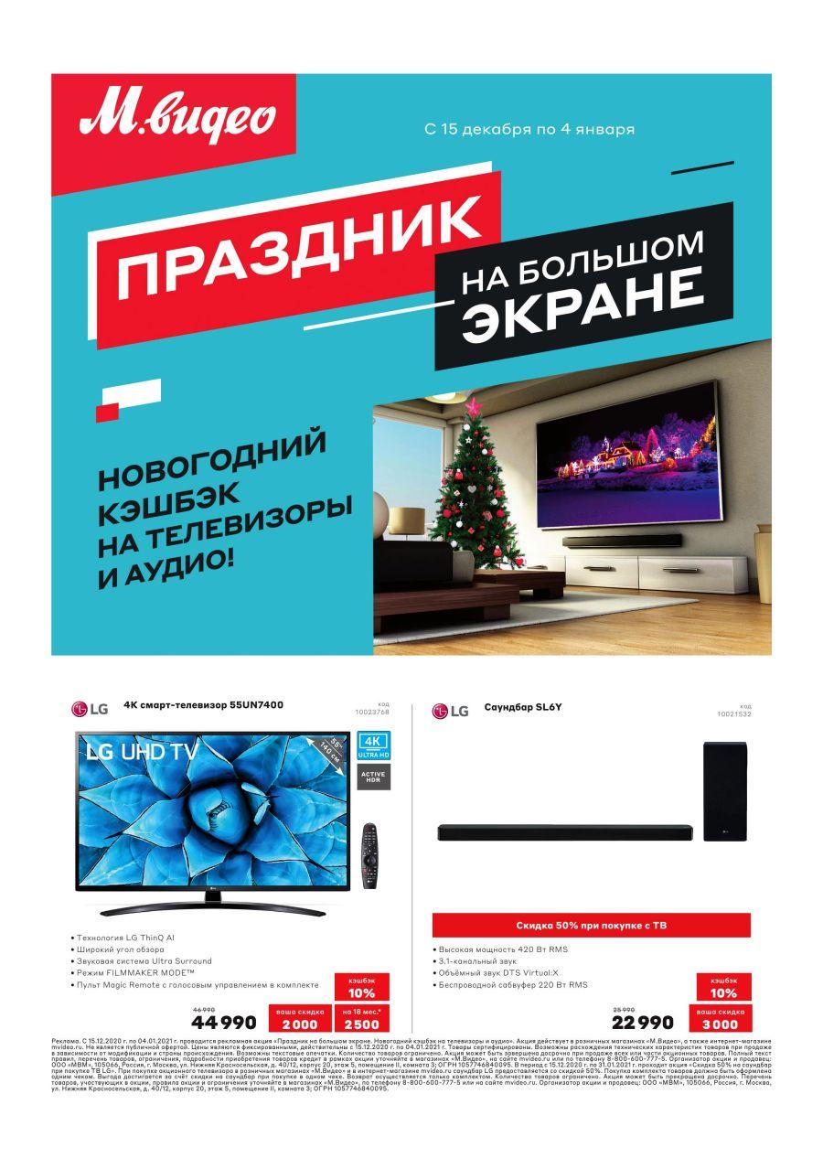 Каталог специальных предложений М.видео в Санкт-Петербурге   A-Piter ... 742bd0fee9b