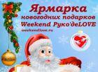 Новогодние ярмарки в СПб