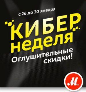 2e132367f15d Киберпонедельник в России 30 января 2017 года  официальный сайт ...