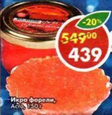 Скидки и акции в Пятерочке на красную икру