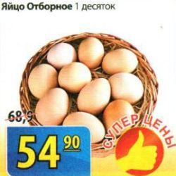 Скидки и акции в Бризе на яйцо