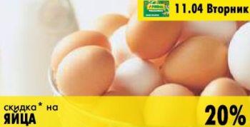 Скидки и акции в PRISMA на яйцо